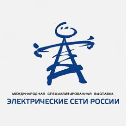 """Международная выставка """"Электрические сети России 2017"""""""